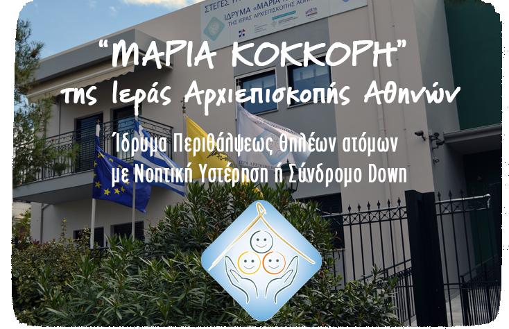 kokkori-new-home
